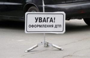 uvaga-DTP-avariya
